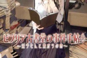 ビブリア古書堂の事件手帖5 ~栞子さんと繋がりの時~
