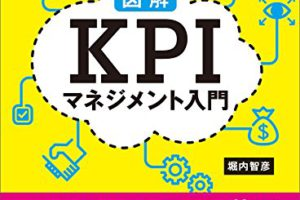 2時間でわかる【図解】KPIマネジメント入門 ―――目標達成に直結するKPI実践書