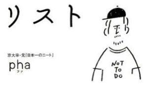 しないことリスト 書影