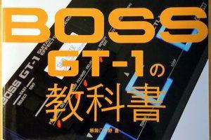 BOSS GT-1の教科書