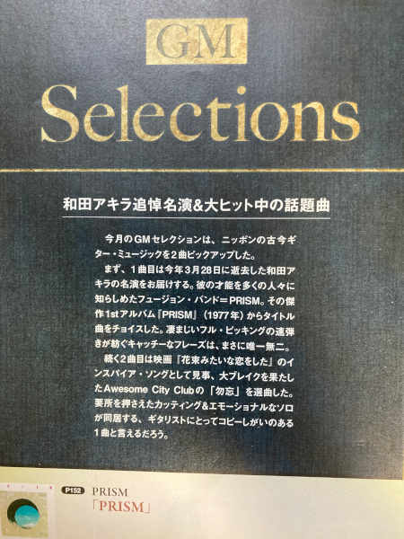 GM-Selection-2021-06